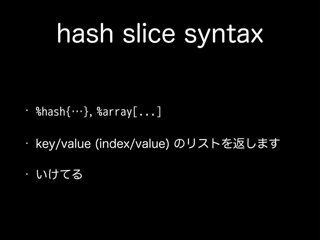 IBTITMJDFTZOUBY w %hash{…}%array[...] w LF...
