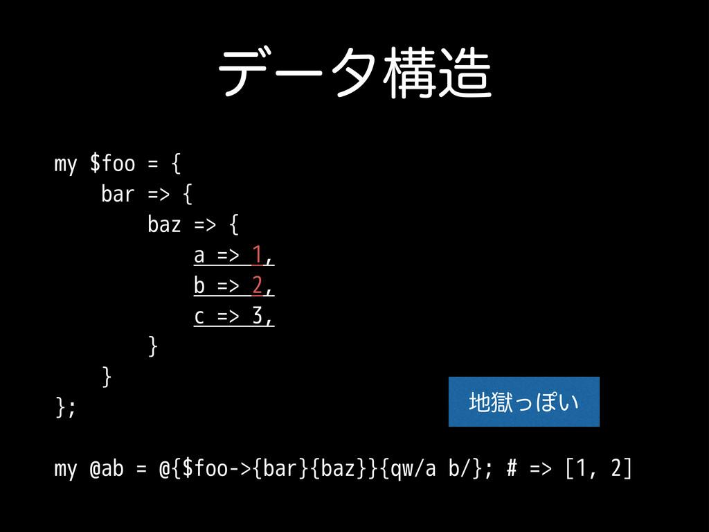 σʔλߏ my $foo = { bar => { baz => { a => 1, b =...