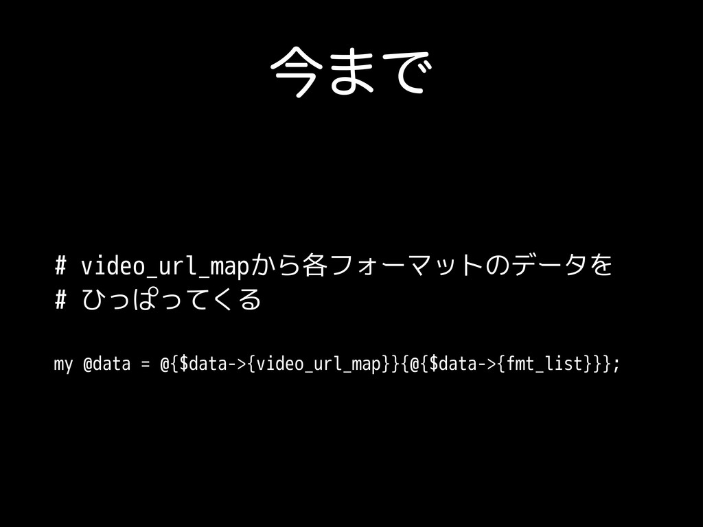 ࠓ·Ͱ # video_url_mapから各フォーマットのデータを # ひっぱってくる ! m...
