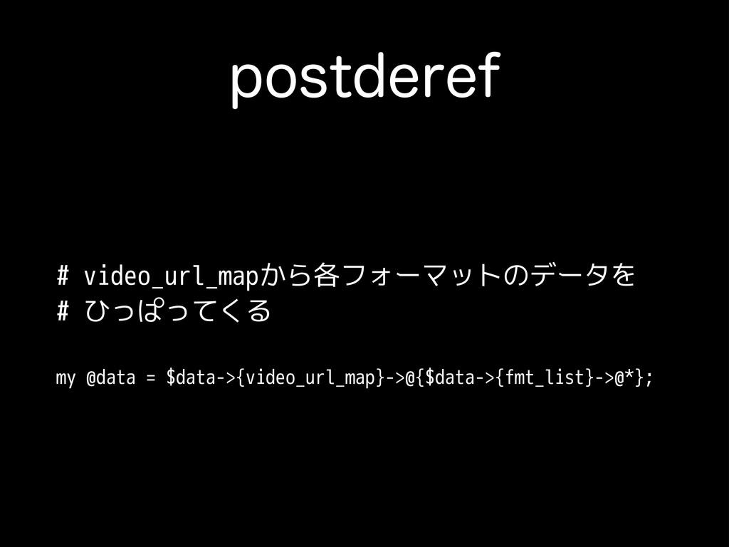 QPTUEFSFG # video_url_mapから各フォーマットのデータを # ひっぱって...