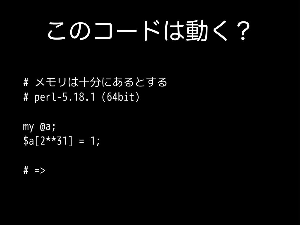 ͜ͷίʔυಈ͘ʁ # メモリは十分にあるとする # perl-5.18.1 (64bit) ...