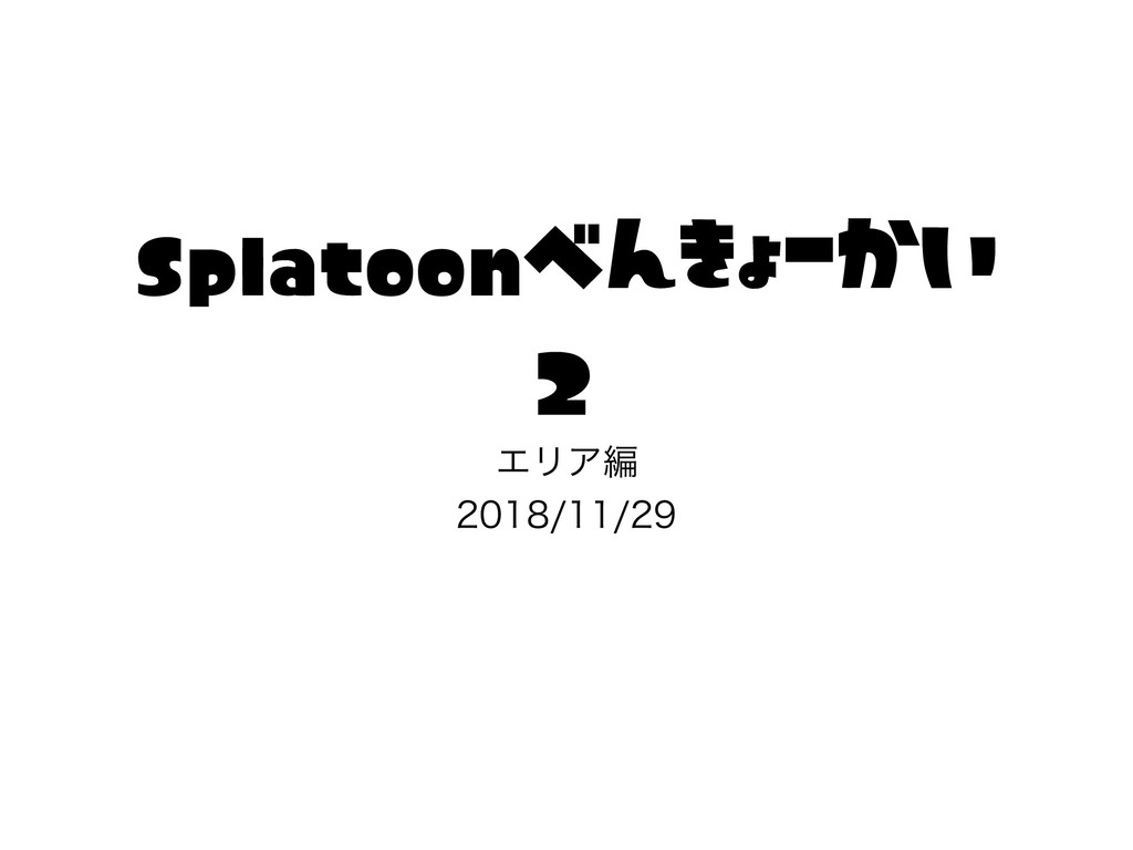 Splatoonべんきょーかい 2 ΤϦΞฤ