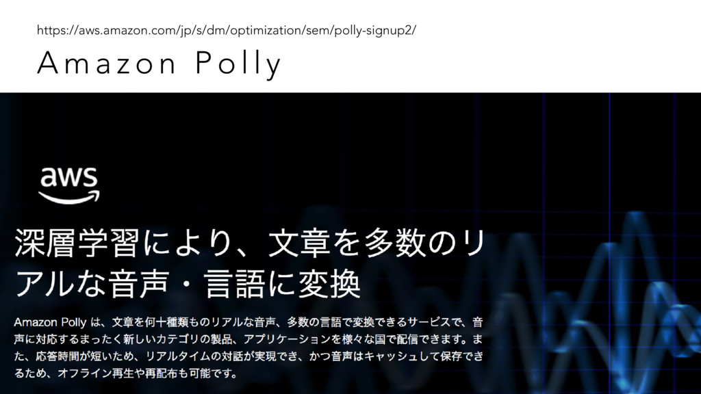 A m a z o n P o l l y https://aws.amazon.com/jp...
