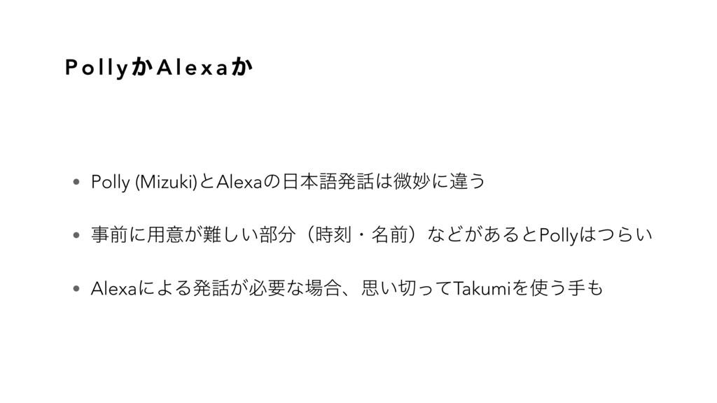 P o l l y ͔ A l e x a ͔ • Polly (Mizuki)ͱAlexaͷ...