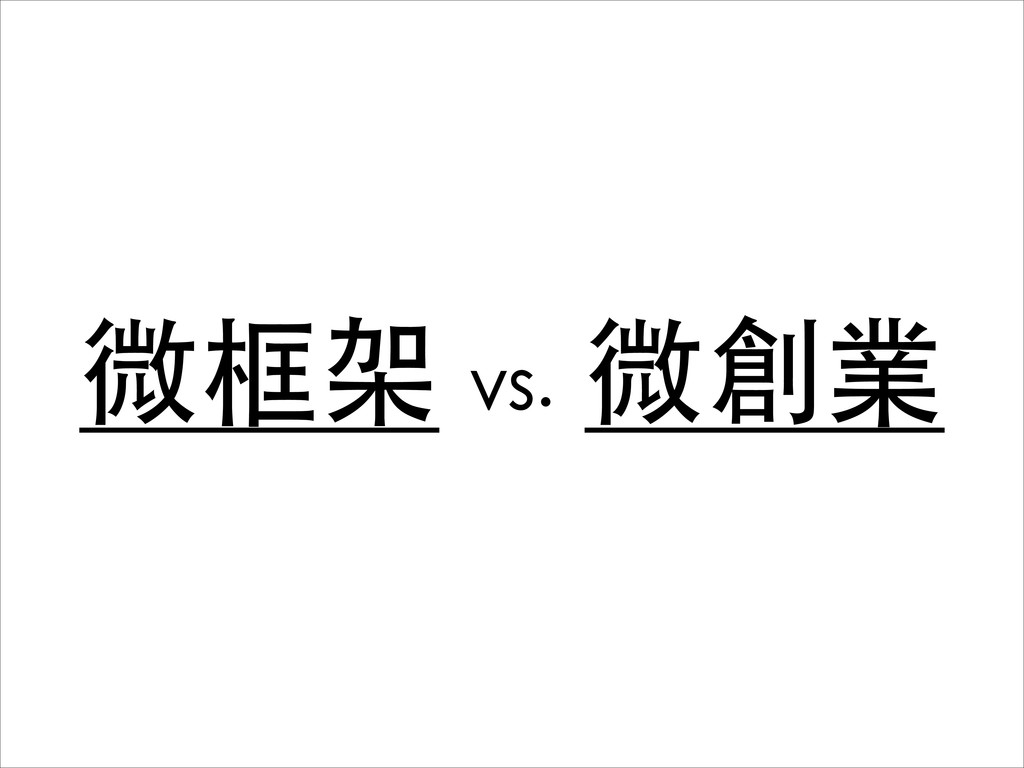 微框架 vs. 微創業