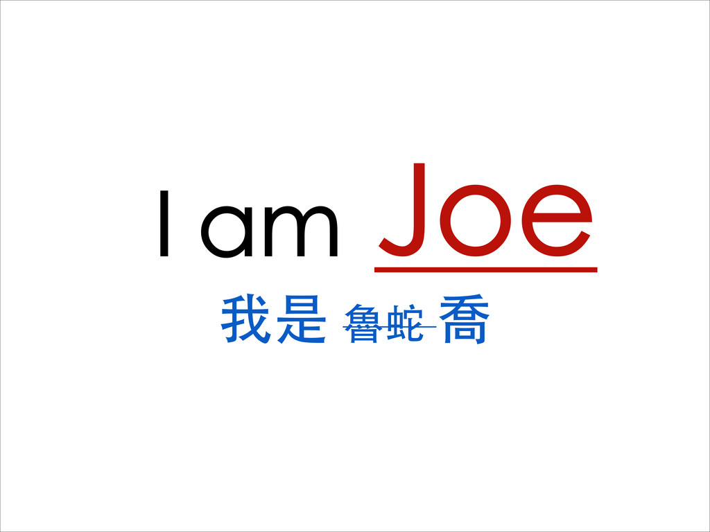 I am Joe 我是 魯蛇 喬