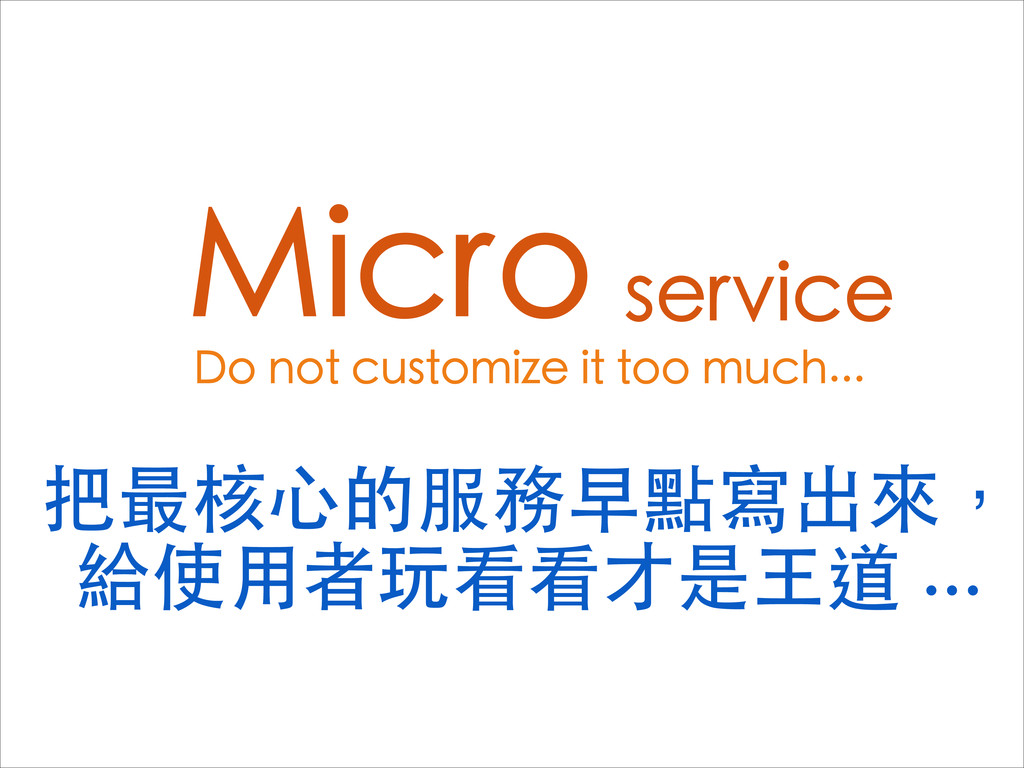 Micro service Do not customize it too much... 把...