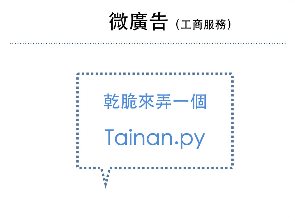 微廣告(工商服務) 乾脆來弄一個  Tainan.py