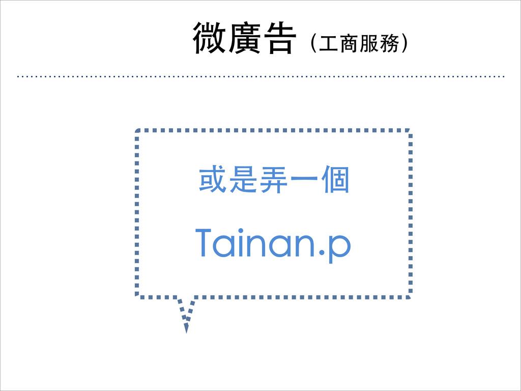 微廣告(工商服務) 或是弄一個  Tainan.p