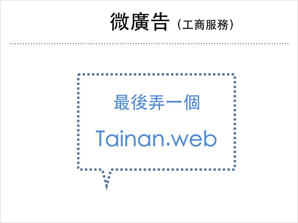 微廣告(工商服務) 最後弄一個  Tainan.web