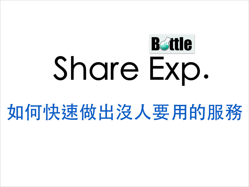 Share Exp. 如何快速做出沒人要用的服務