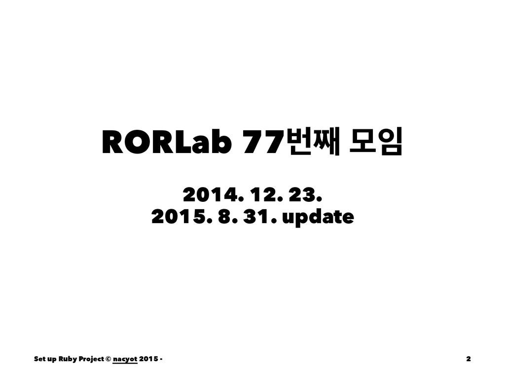 RORLab 77ߣ૩ ݽ 2014. 12. 23. 2015. 8. 31. updat...