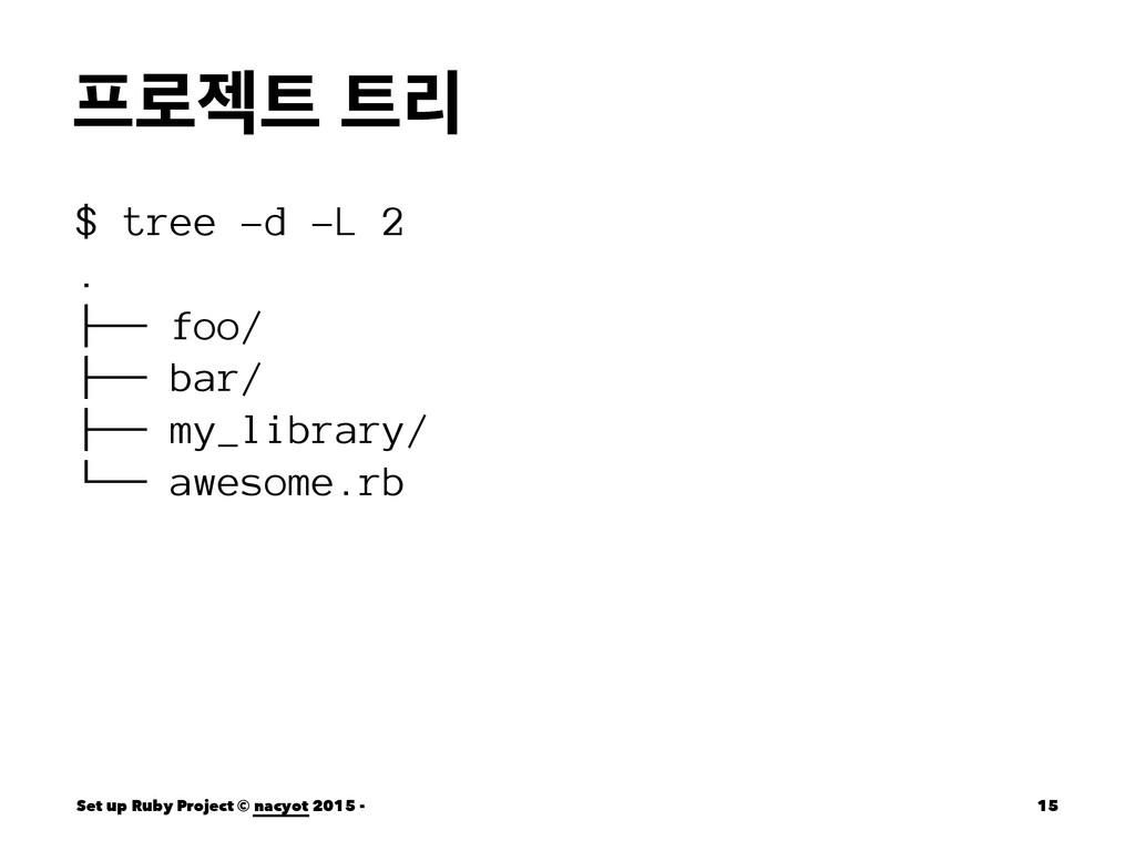 ۽ં ܻ $ tree -d -L 2 . ├── foo/ ├── bar/ ├── ...
