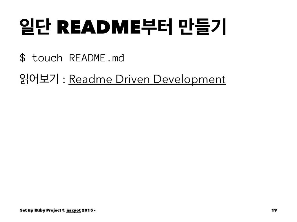 ੌױ READMEࠗఠ ٜ݅ӝ $ touch README.md ੍যࠁӝ : Readme...