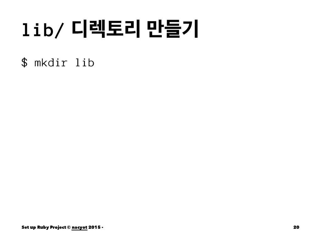 lib/ ٣۩షܻ ٜ݅ӝ $ mkdir lib Set up Ruby Project ©...