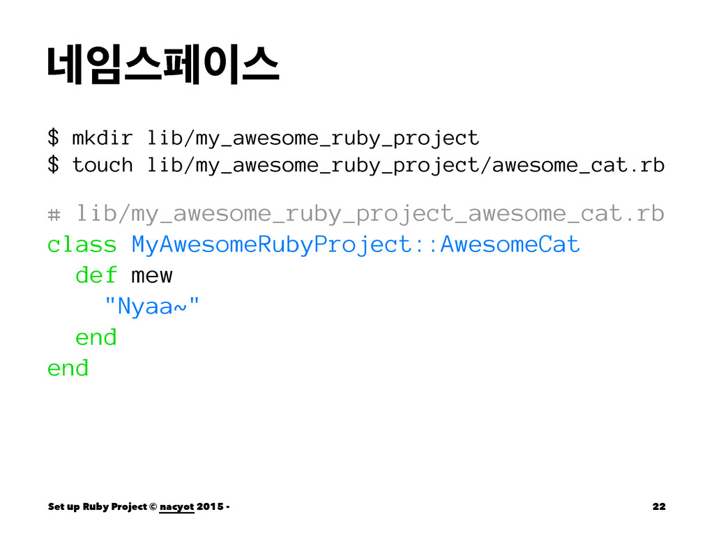 ֎झಕझ $ mkdir lib/my_awesome_ruby_project $ to...