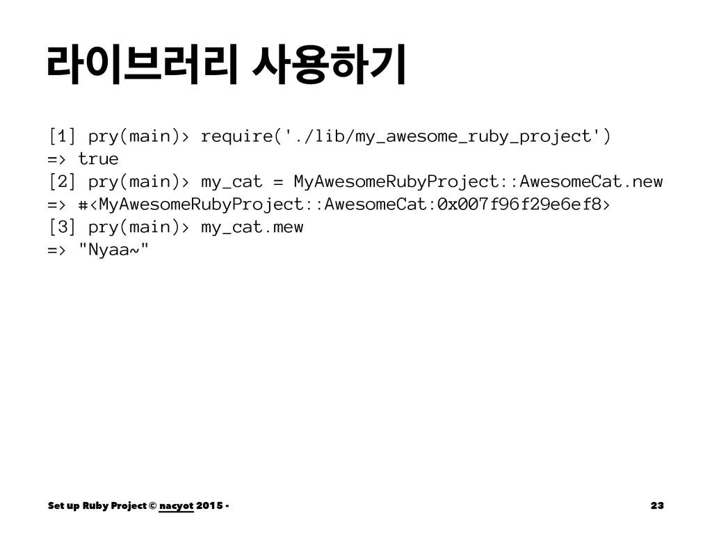 ۄ࠳۞ܻ ਊೞӝ [1] pry(main)> require('./lib/my_awe...