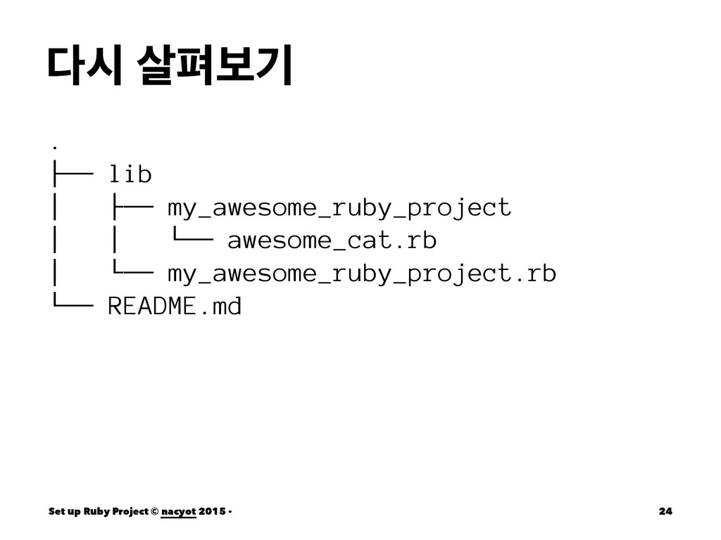 द ಝࠁӝ . ├── lib │ ├── my_awesome_ruby_project...