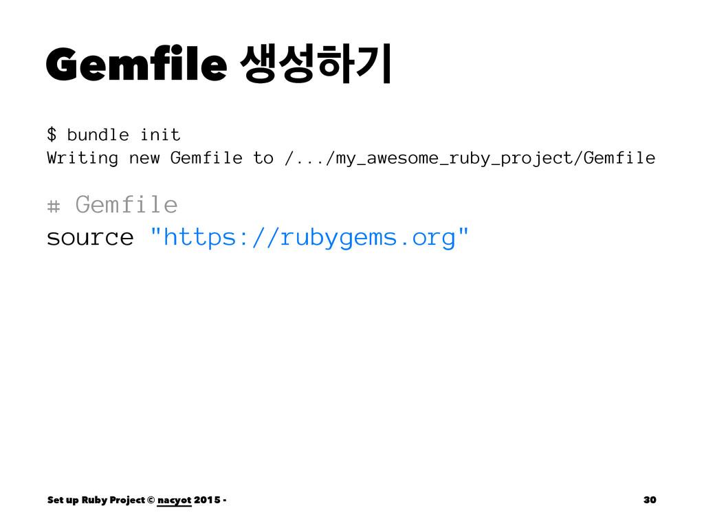 Gemfile ࢤೞӝ $ bundle init Writing new Gemfile ...