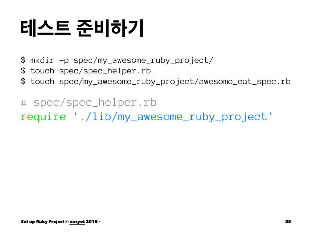 పझ ળ࠺ೞӝ $ mkdir -p spec/my_awesome_ruby_projec...