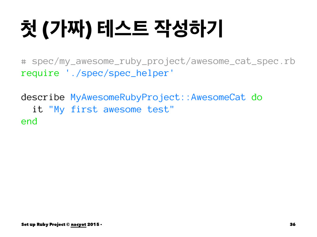  (о) పझ ೞӝ # spec/my_awesome_ruby_project/...