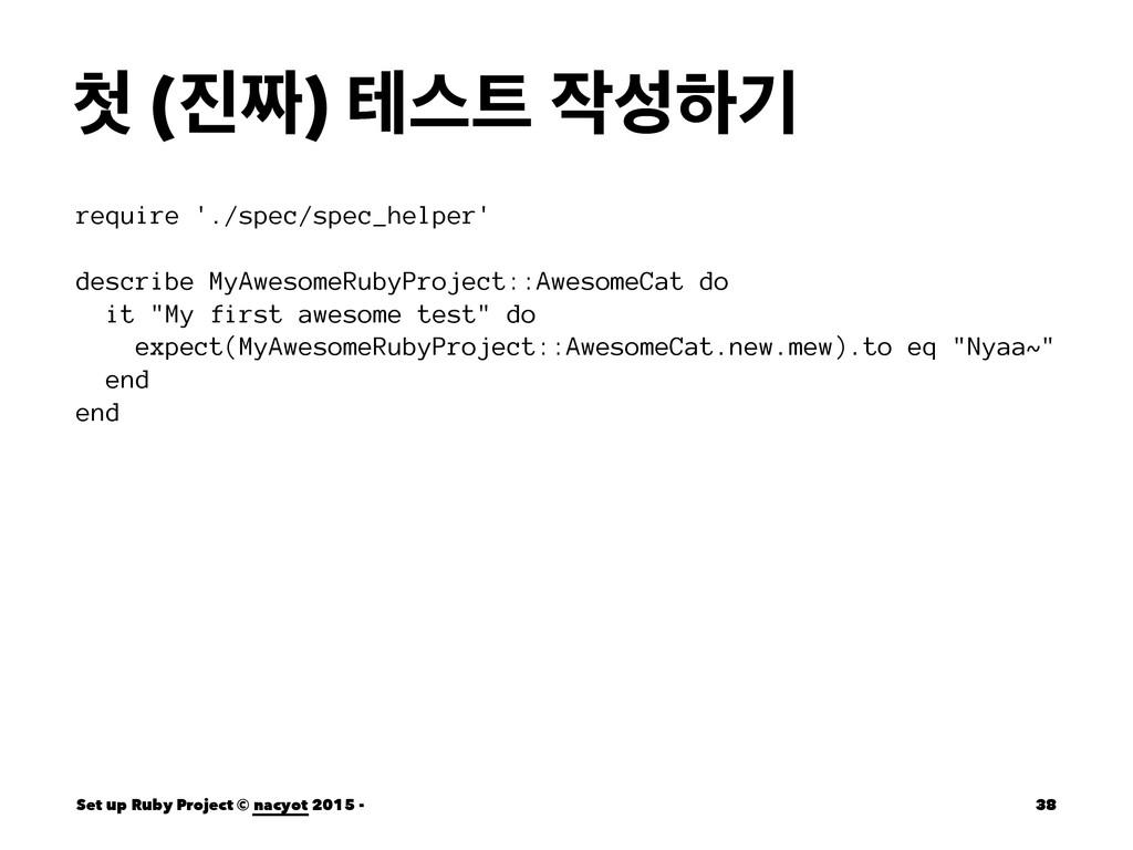  () పझ ೞӝ require './spec/spec_helper' de...