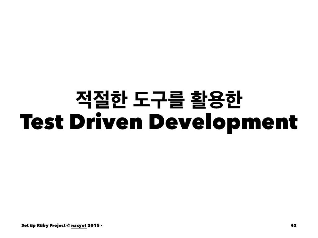 ೠ بҳܳ ഝਊೠ Test Driven Development Set up Ruby...