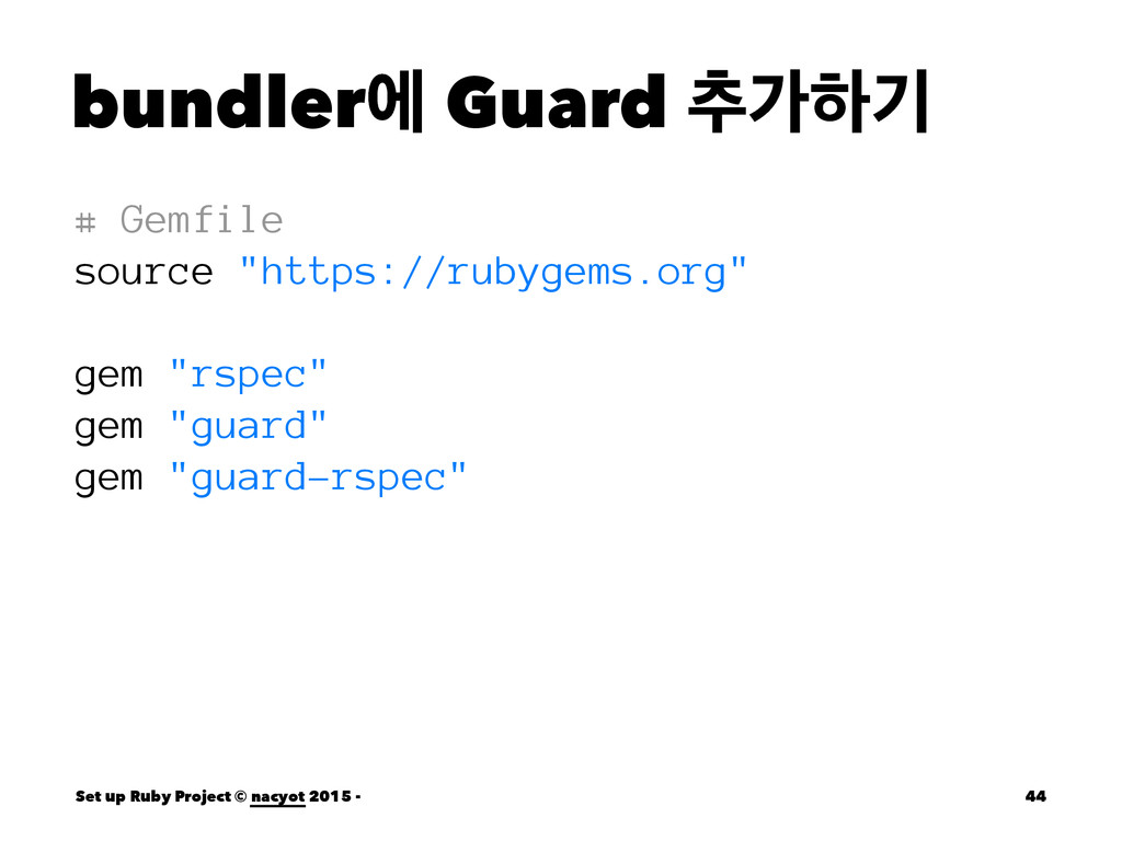 "bundlerী Guard ୶оೞӝ # Gemfile source ""https://r..."
