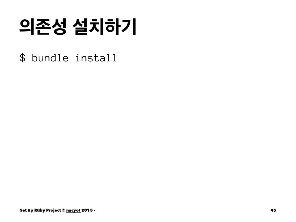 ઓ ࢸೞӝ $ bundle install Set up Ruby Project ©...