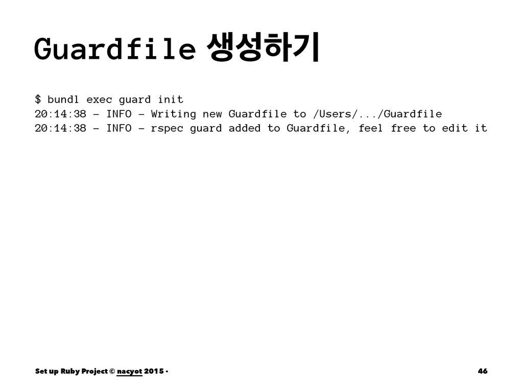 Guardfile ࢤೞӝ $ bundl exec guard init 20:14:38...