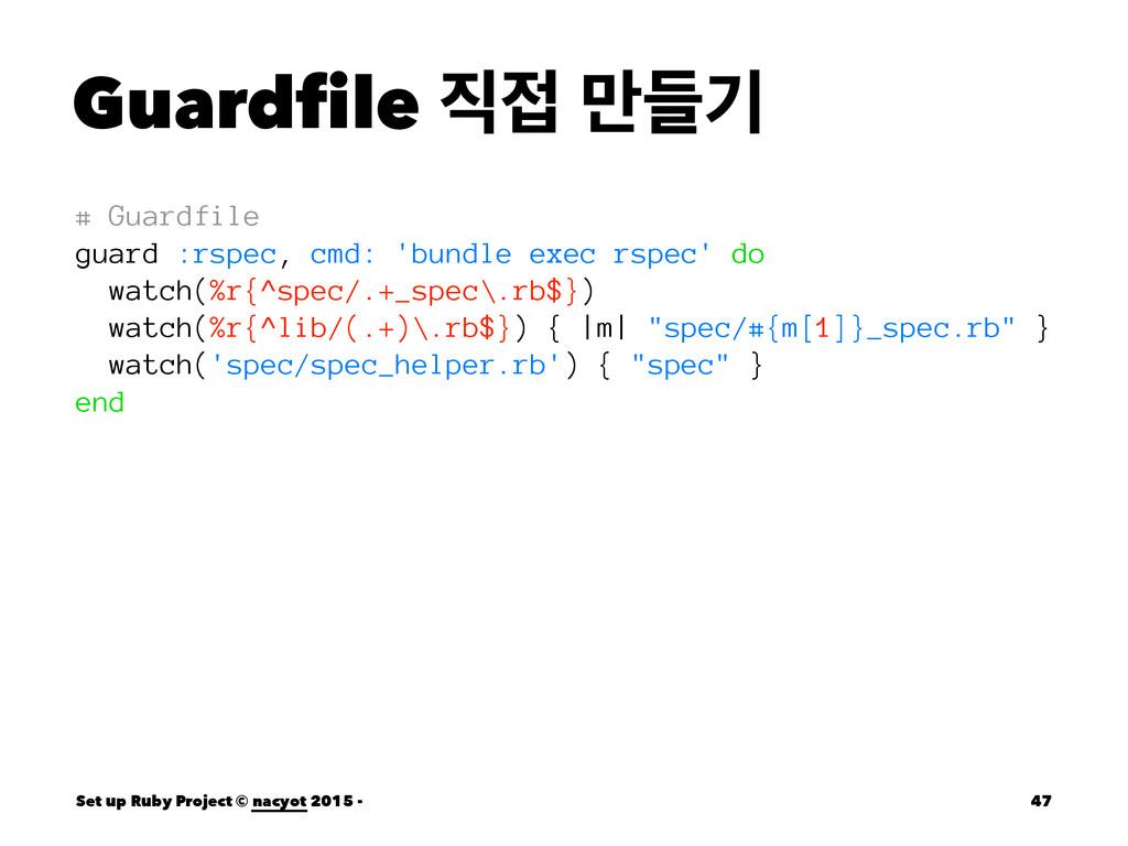 Guardfile  ٜ݅ӝ # Guardfile guard :rspec, cmd:...