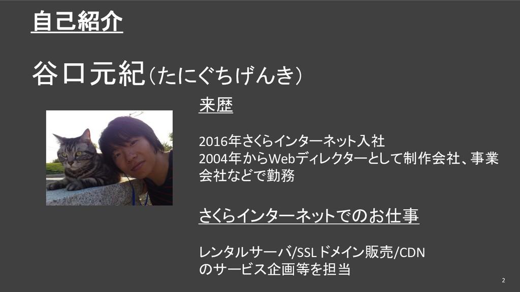 自己紹介 谷口元紀(たにぐちげんき) 2 来歴 2016年さくらインターネット入社 2004年...
