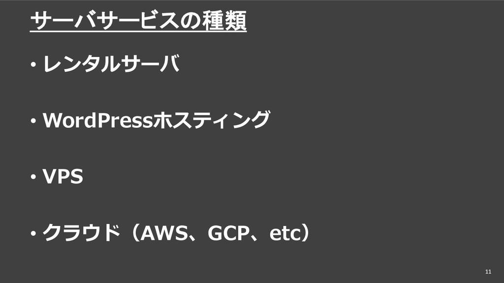 サーバサービスの種類 • レンタルサーバ • WordPressホスティング • VPS • ...