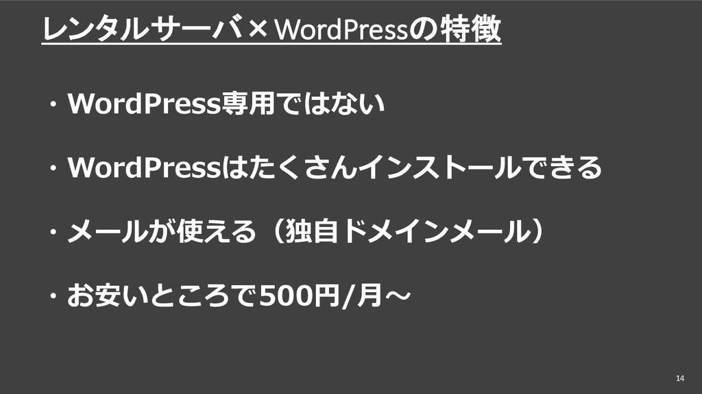 レンタルサーバ×WordPressの特徴 14 ・WordPress専⽤ではない ・メールが使...