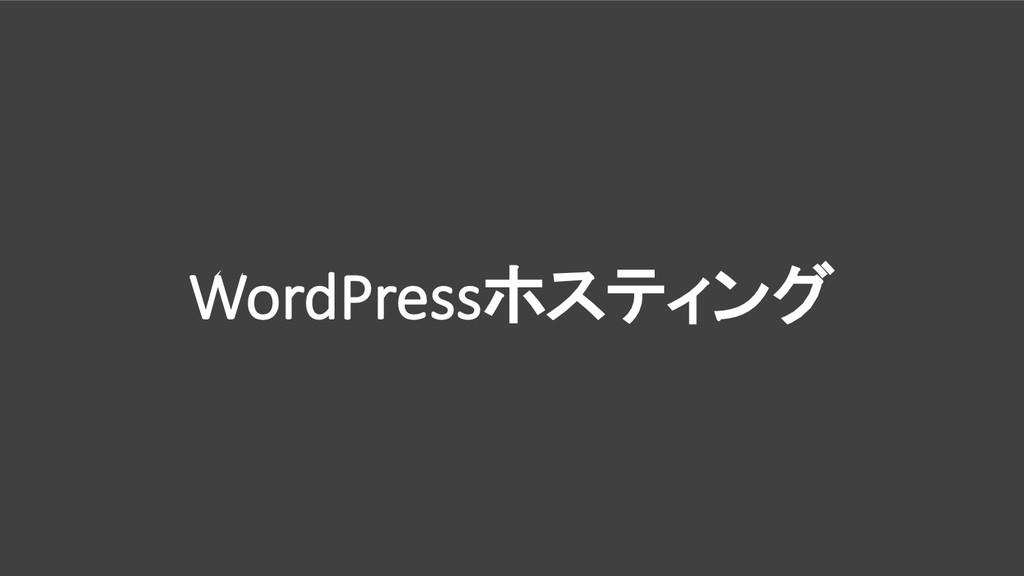 WordPressホスティング
