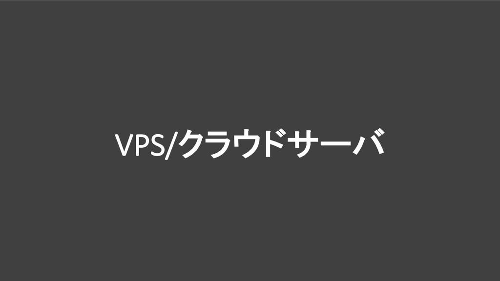 VPS/クラウドサーバ