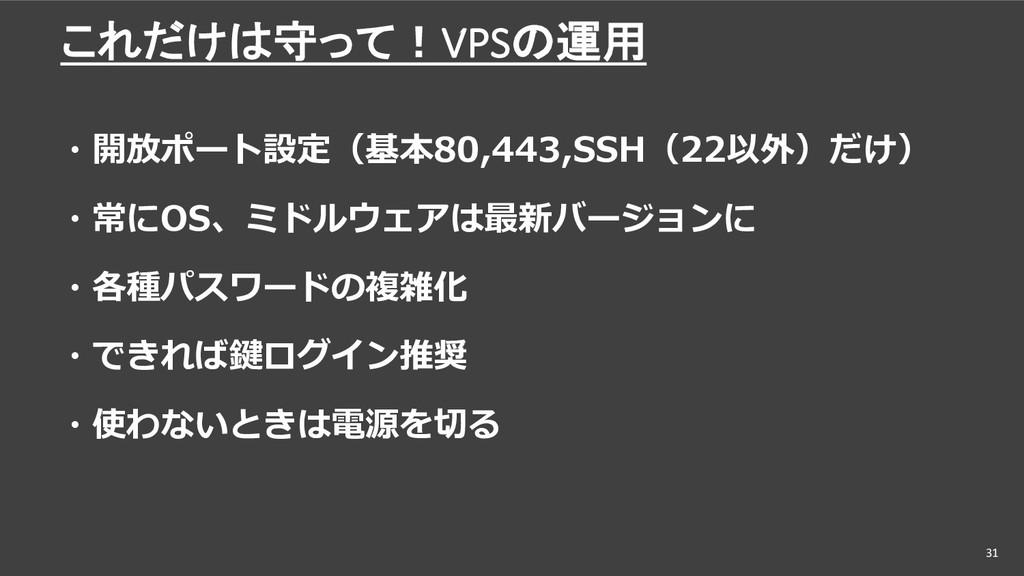 これだけは守って!VPSの運用 31 ・開放ポート設定(基本80,443,SSH(22以外)だ...