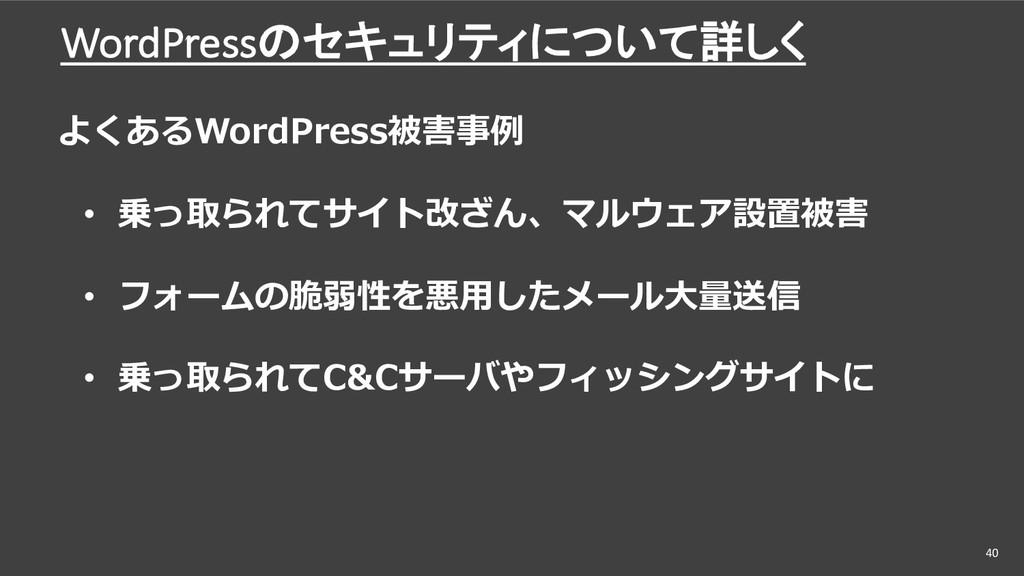 WordPressのセキュリティについて詳しく 40 よくあるWordPress被害事例 • ...