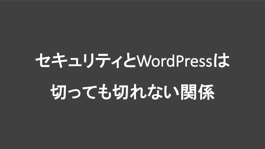 セキュリティとWordPressは 切っても切れない関係