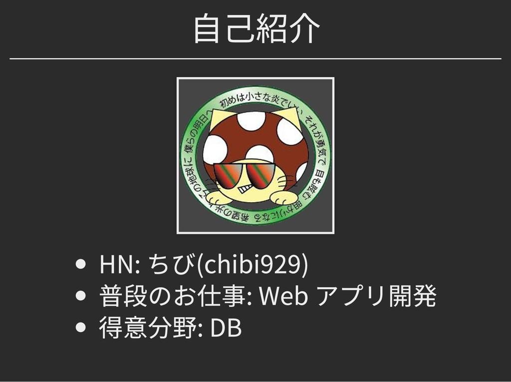 自己紹介 自己紹介 HN: ちび(chibi929) 普段のお仕事: Web アプリ開発 得意...