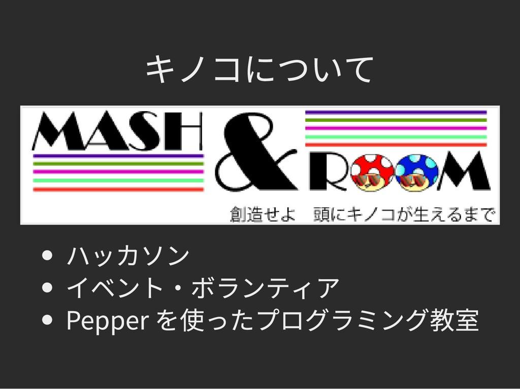 キノコについて キノコについて ハッカソン イベント・ボランティア Pepper を使ったプロ...