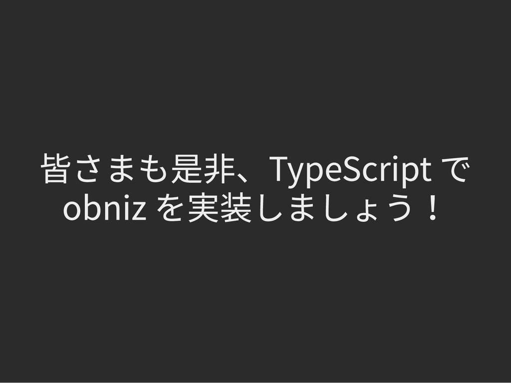 皆さまも是非、TypeScript で 皆さまも是非、TypeScript で obniz を...
