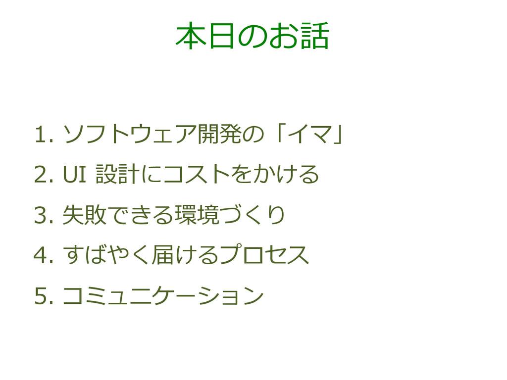 本⽇日のお話 1. ソフトウェア開発の「イマ」 2. UI 設計にコストをかける 3....