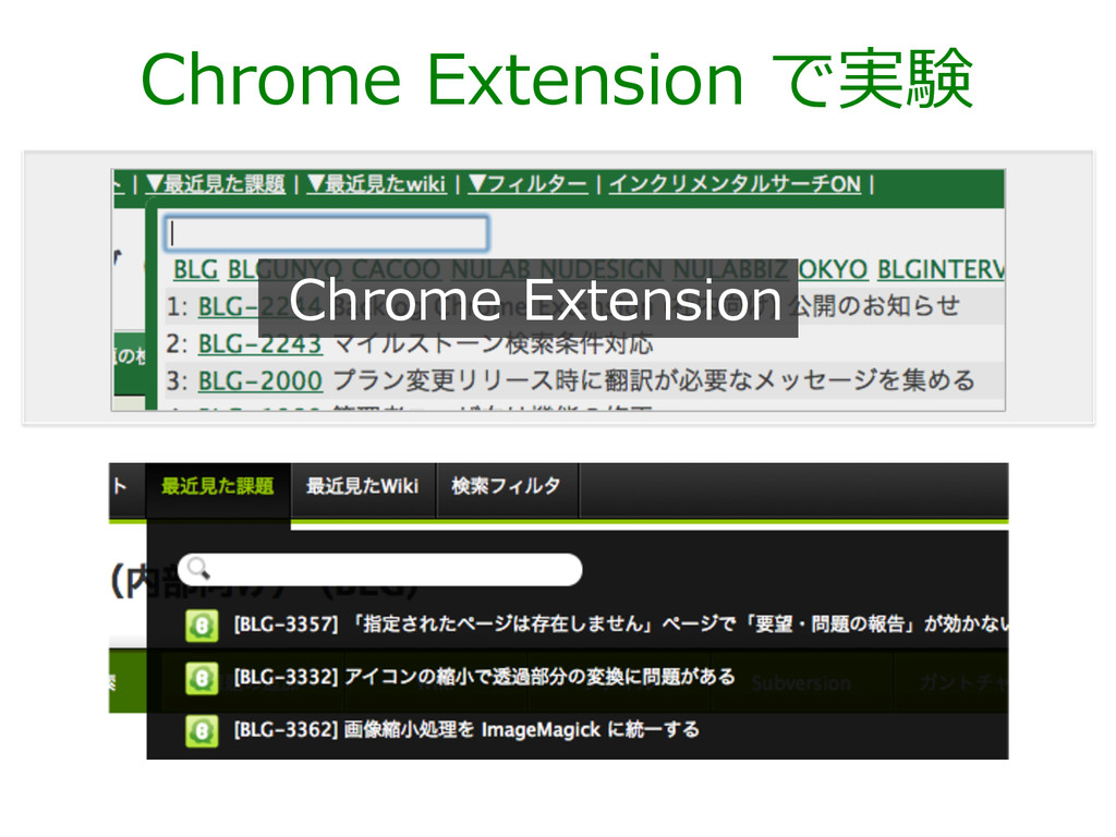 Chrome  Extension Chrome  Extension  で実験