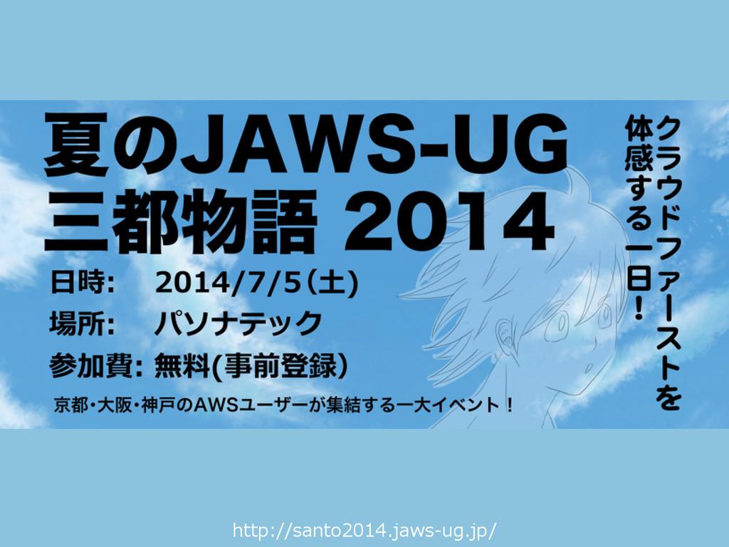 http://santo2014.jaws-‐‑‒ug.jp/