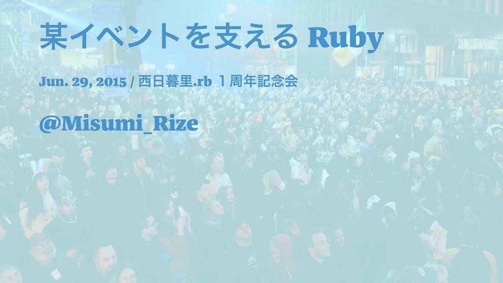 ΠϕϯτΛࢧ͑Δ Ruby Jun. 29, 2015 / ཬ.rb ̍पه೦ձ @...