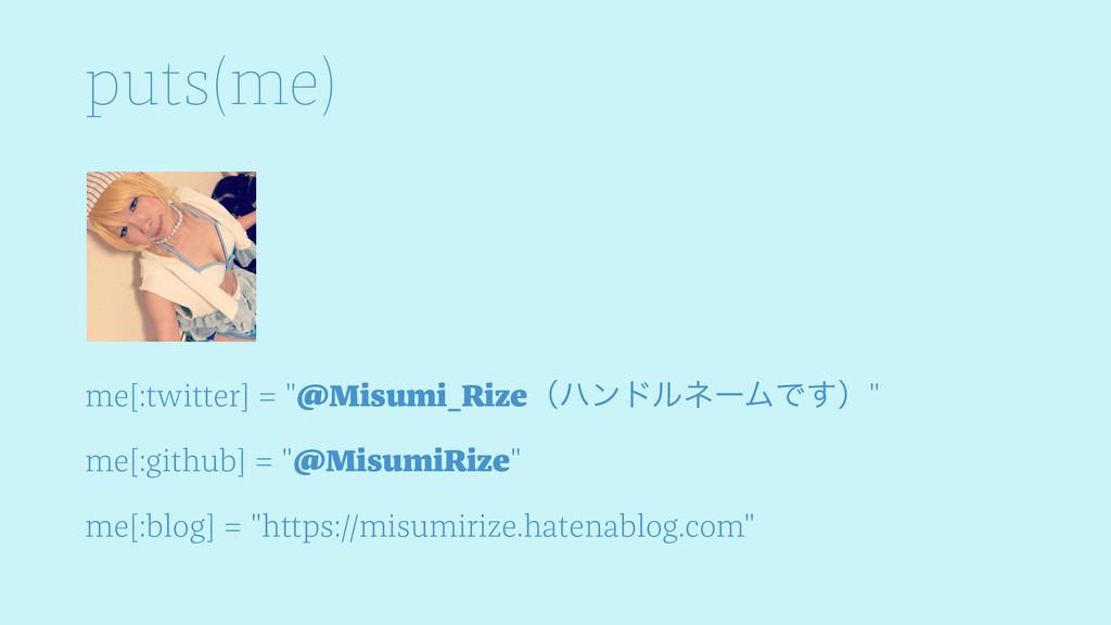 "puts(me) me[:twitter] = ""@Misumi_RizeʢϋϯυϧωʔϜͰ͢..."