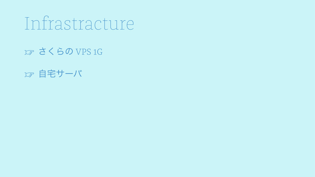 Infrastracture ☞ ͘͞Βͷ VPS 1G ☞ ࣗαʔό
