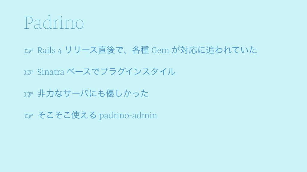 Padrino ☞ Rails 4 ϦϦʔεޙͰɺ֤छ Gem ͕ରԠʹΘΕ͍ͯͨ ☞ S...