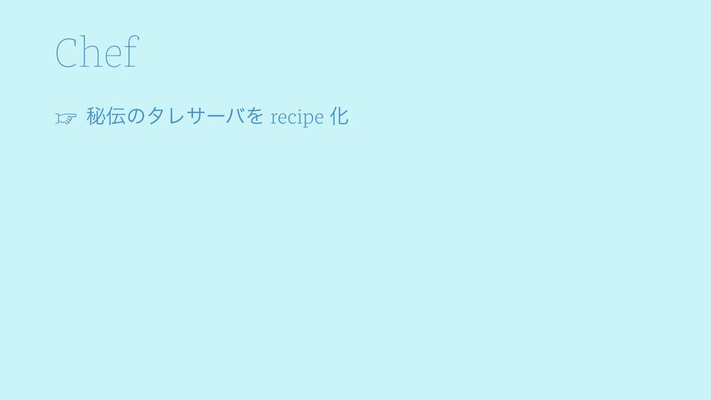Chef ☞ ൿͷλϨαʔόΛ recipe Խ